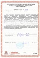 Свидетельство о метрологической аттестации методики выполнения измерений ПЭП-МВИ-002-18 в Республике Казахстан