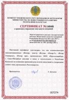 «Полар», «Полар-2», «Полар Универсал», «Полар про». Сертификат о признании утверждения типа средств измерений в республике Казахстан