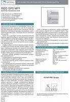 Сигнализатор RGD GP5 MP1 (отрывок из каталога Seitron 2015)