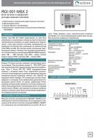 Блок питания и сигнализации RGI 001 MSX2 (отрывок из каталога Seitron 2015)