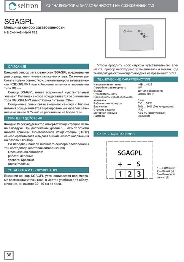 Внешний сенсор загазованности на сжиженный газ Seitron SGAGPL