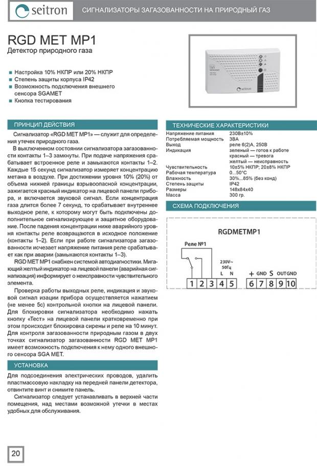 сигнализатор загазованности seitron rgd