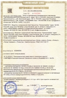 «Полар», «Полар-2», «Полар Универсал», «Полар про». Сертификат соответствия требованиям ТР ТС 020/2011 «Электромагнитная совместимость технических средств»