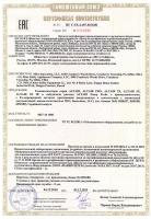 ALTAIR, ALTAIR PRO, ALTAIR 2X, ALTAIR 5X, ALTAIR 5X IR, ALTAIR Pump Probe Сертификат соответствия требованиям Технического регламента Таможенного Союза (ТР ТС 012/2011)