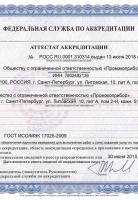 Аттестат аккредитации ООО «Промэкоприбор» в области обеспечения единства измерений