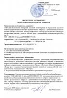 Экспертное заключение по результатам  метрологической экспертизы методики выполнения измерений ПЭП-МВИ-002-18 в Республике Беларусь