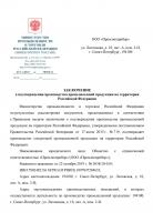 Заключение о подтверждении производства промышленной продукции на территории Российской Федерации