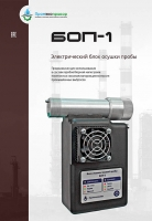 БОП-1. Рекламный проспект. 2017 год