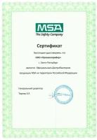 Сертификат официального дистрибьютора, выданный компанией MSA Safety