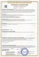 БОП-1. Сертификат соответствия требованиям  ТР ТС 020/2011 «Электромагнитная совместимость технических средств»