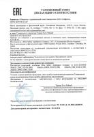 ALTAIR 2X. Декларация соответствия требованиям технического регламента Таможенного Союза ТР/ТС 020/2011
