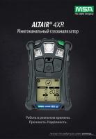 ALTAIR 4XR. Рекламный проспект на русском языке