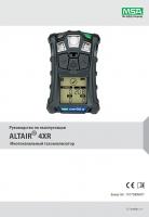 ALTAIR 4XR. Руководство по эксплуатации
