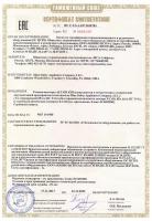 ALTAIR 4XR. Сертификат соответствия требованиям Технического регламента Таможенного Союза (ТР ТС 012/2011)