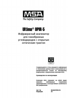 Ultima OPIR-5. Руководство по эксплуатации