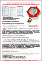 Датчик-газоанализатор 47К. Брошюра с описанием и техническими характеристиками