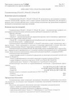50721-12. Газоанализаторы PrimaX I, PrimaX P, PrimaX IR. Описание типа средств измерений