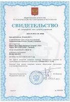 50721-12. Газоанализаторы PrimaX I, PrimaX P, PrimaX IR. Свидетельство об утверждения типа средств измерений