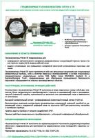 PrimaX IR. Брошюра с описанием и техническими характеристиками