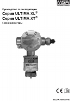 Газоанализатор Ultima XL Руководство по эксплуатации