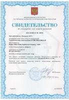 51029-12. Ultima MOS-5/MOS-5E. Свидетельство об утверждении типа средств измерений