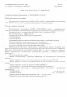51029-12. Ultima MOS-5/MOS-5E. Описание типа средств измерений