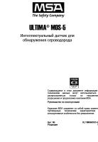 Ultima MOS-5. Руководство по эксплуатации