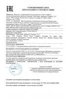 Ultima MOS-5E. Декларация о соответствии требованиям Таможенного союза (Тр Тс 020/2011)