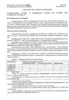 55817-13. ULTIMA X модификации ULTIMA XE, ULTIMA XIR, ULTIMA XL, ULTIMA X3. Описание типа средств измерений