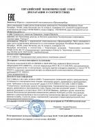 «Сектор-2». Декларация соответствия требованиям ТР ТС 020/2011 «Электромагнитная совместимость технических средств»