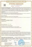 «Сектор-2». Сертификат соответствия требованиям ТР ТС 012/2011 «О безопасности оборудования для работы во взрывоопасных средах»