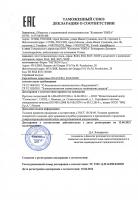 Сигнализаторы RGD, RGI, RGY, RGW в комплекте с внешними сенсорами SGA, SGI, SGY, SGW. Декларация о соответствии требованиям ТР ТС