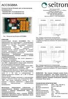Аккумуляторная батарея ACCSGB6A (проспект на русском)