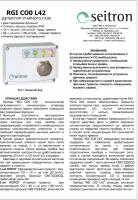 Сигнализатор RGI CO0 L42 (проспект на русском)