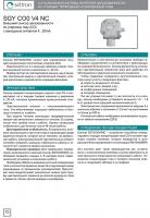 Внешние сенсоры загазованности по угарному газу серии SGY (отрывок из каталога Seitron 2015)Внешние сенсоры загазованности на угарный газ серии SGY (отрывок из каталога Seitron 2015)