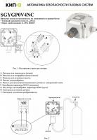 Внешний сенсор загазованности на сжиженный газ пропан-бутан серии SGY (проспект на русском)