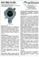 Внешний сенсор SGY ME0 V4 ND (проспект на русском)