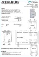 Модуль реле ACCREL020 (проспект на русском)
