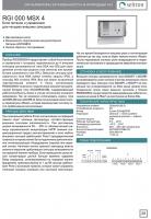 Блок питания и сигнализации RGI 000 MSX4 (отрывок из каталога Seitron 2015)