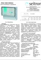 Блок питания и сигнализации RGI 000 MSX4 (проспект на русском)