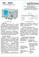 Сигнализатор RGI ME1 MSX2 (проспект на русском)