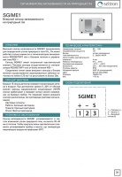 Внешний сенсор SGI ME1 (отрывок из каталога Seitron 2015)