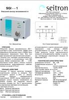 Внешний сенсор SGI ME1 (проспект на русском)