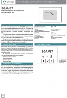Сенсор SGA MET (отрывок из каталога Seitron 2015)