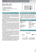 Сигнализатор RGD GPL MP1 (отрывок из каталога Seitron 2015)
