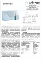 Сигнализатор RGD GPL MP1 (проспект на русском)