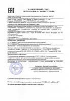 seitron CASPER декларация соответствия ТС