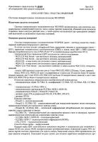 51499-12. Системы измерительные газоаналитические 9010/9020. Описание типа средств измерений
