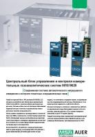 Системы измерительные газоаналитические 9010-9020. Рекламный проспект