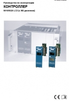 Системы измерительные газоаналитические 9010-9020. Рукводство по эксплуатации